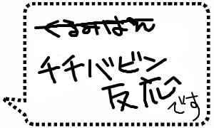 手書きブログ - チチバビン反応...