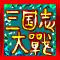 ゲーム-三国志大戦