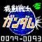 ガンダム-79~93