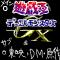遊戯王GX