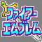 ゲーム-ファイアーエムブレム