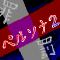 ゲーム-アトラス-ペルソナ2