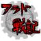 オンラインゲーム-アラド戦記