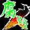 ゲーム-大乱闘スマッシュブラザーズX-腐向け