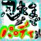 忍たま-パロディ